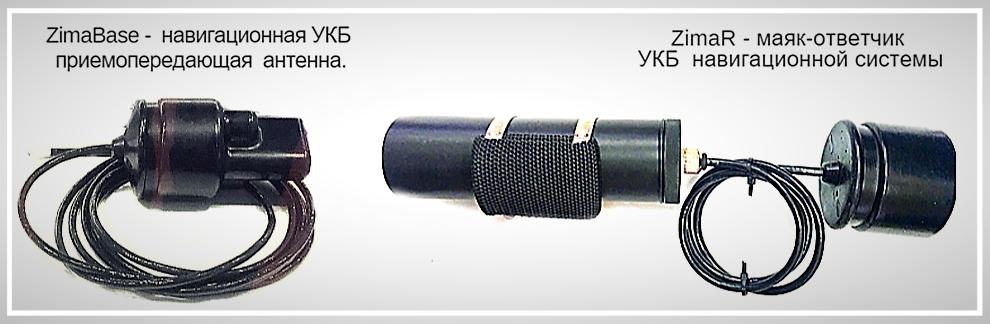 ГА УКБ-система ZIMA