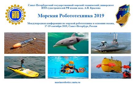 Конференция Морская робототехника 2019