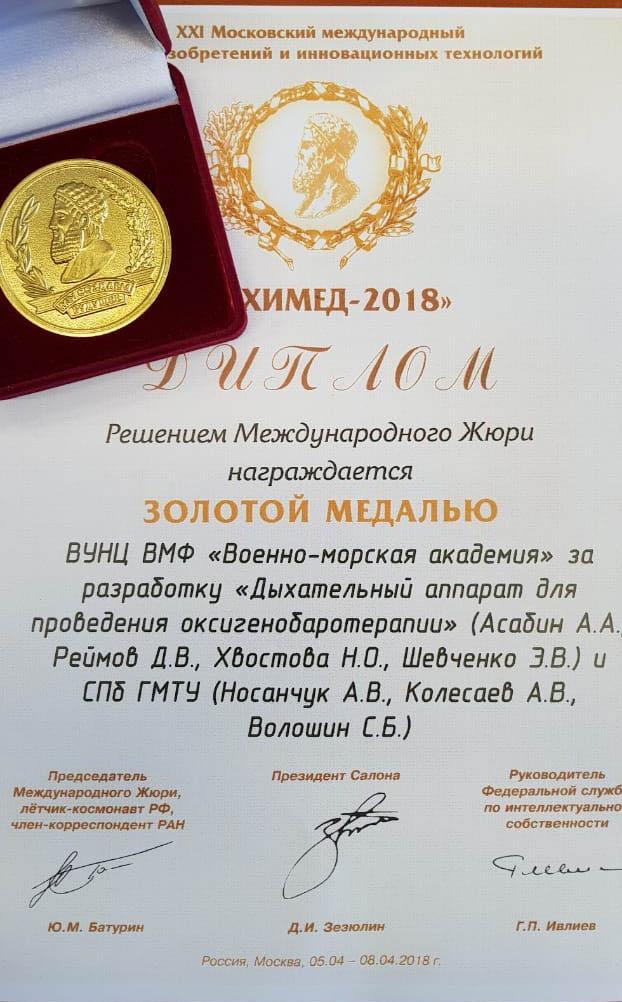 золотая медаль Архимед-2018