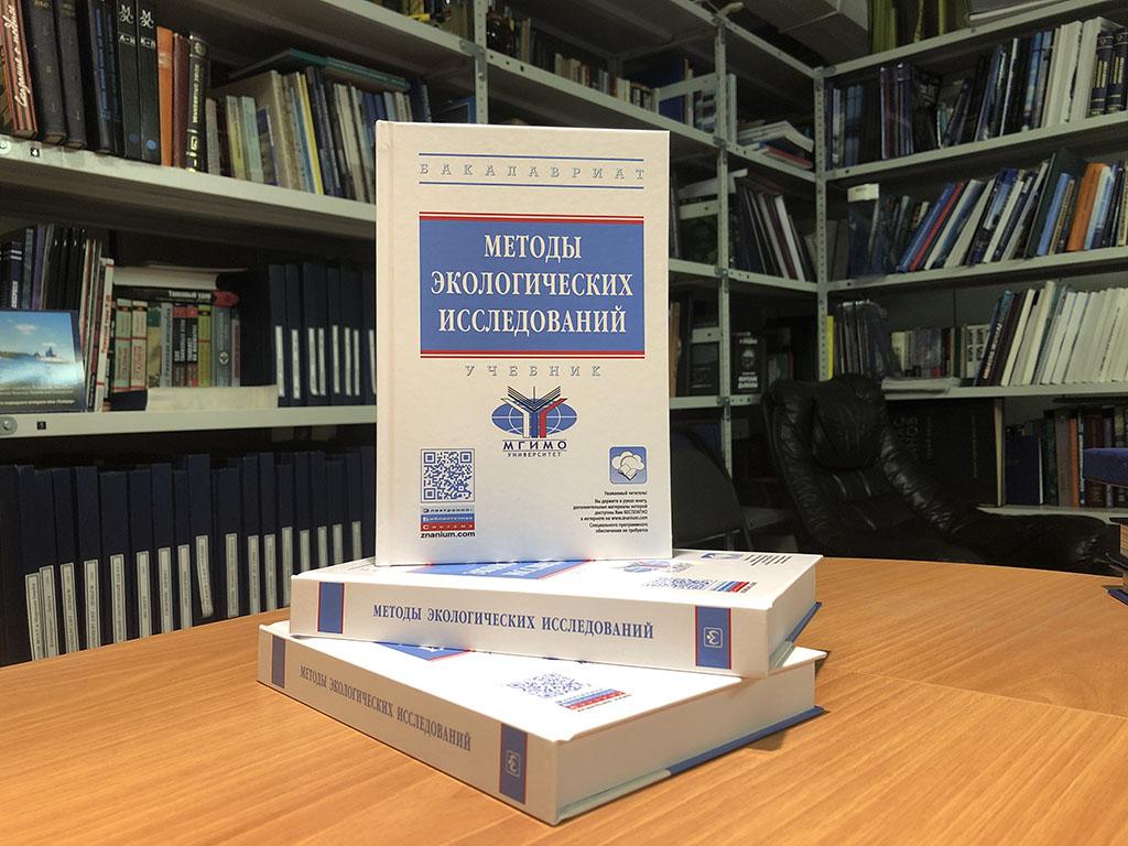Учебник МГИМО Методы экологических исследований