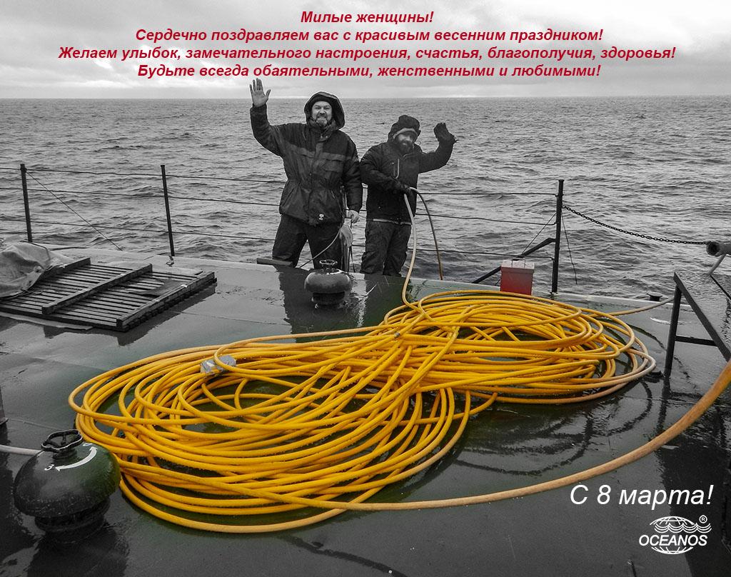 Океанос поздравляет с 8 марта
