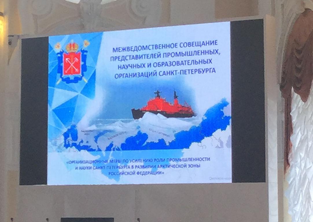 совещание Правительства СПб по вопросам развития Арктики