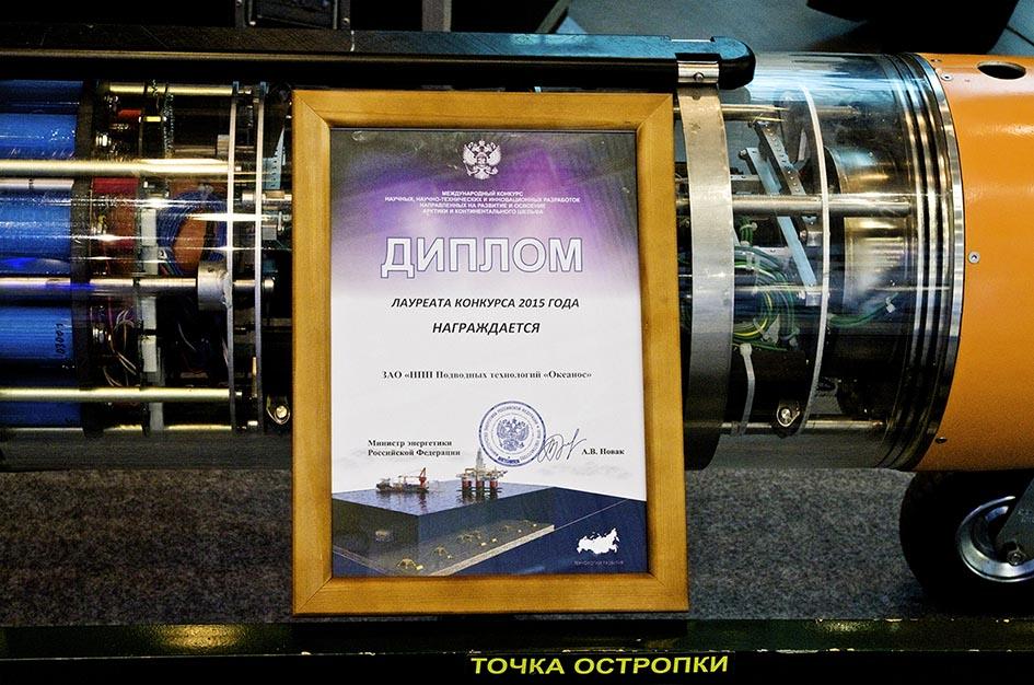 Подводный глайдер Лауреат конкурса Арктика 2015
