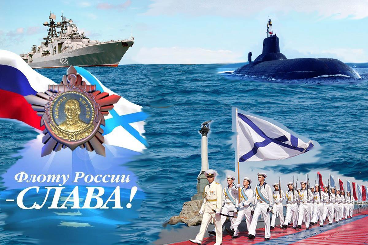 Океанос поздравляет с Днем ВМФ