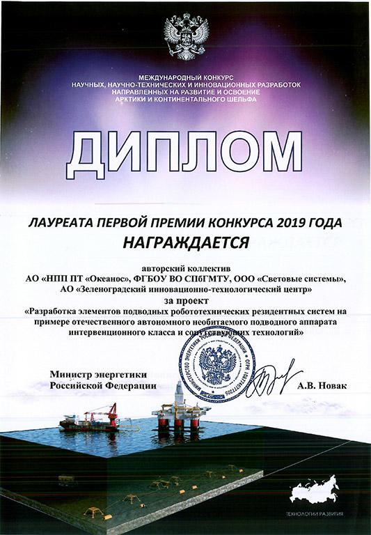 Диплом о присуждении Океанос первой премии в конкурсе Арктика 2019
