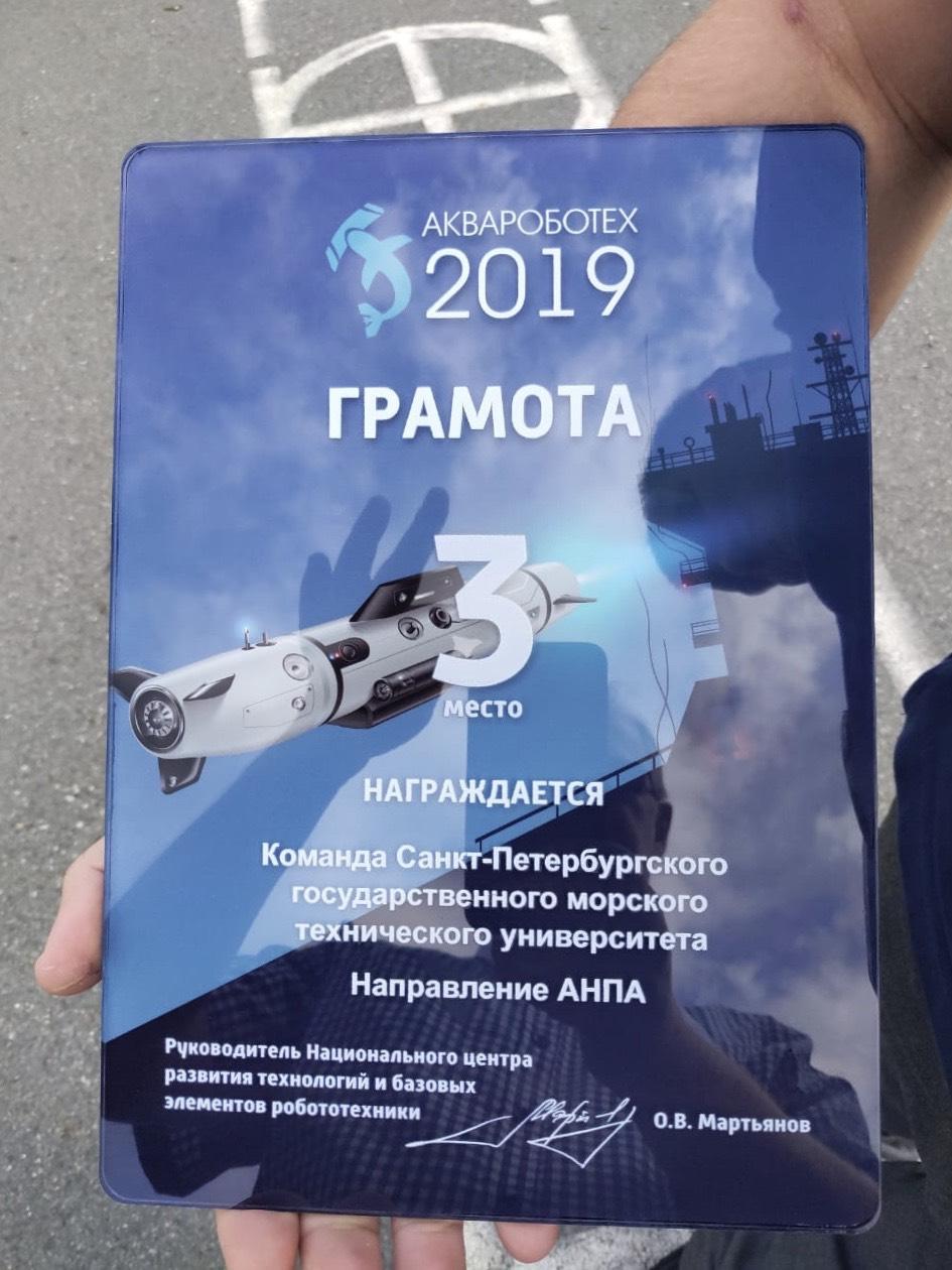 СПбГМТУ стали призерами Аквароботех 2019
