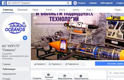 страница Океанос в Facebook