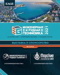 Морские технологии 2021