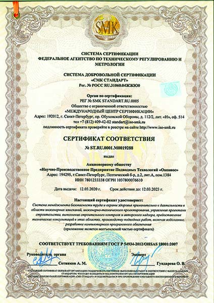 Сертификат OHAS 18001