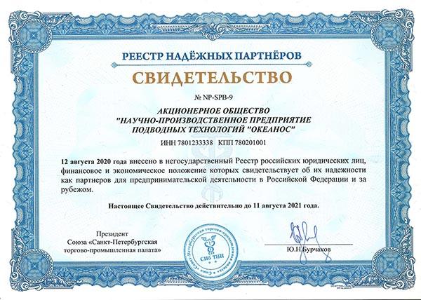 Океанос включен в Реестр надежных партнеров Торгово-Промышленной Палаты
