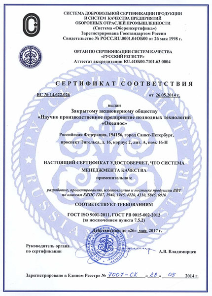 Океанос прошел проверку системы добровольной сертификации Оборонсертифика